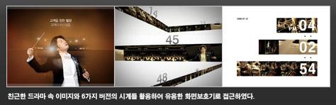 친근한 드라마 속 이미지와 6가지 버전의 시계를 활용하여 유용한 화면보호기로 접근하였다.