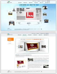 LIG역사관 마이크로 사이트
