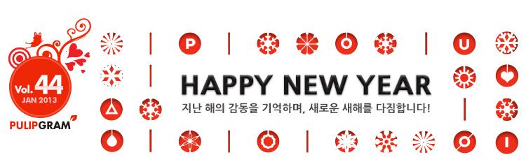 PULIP GRAM Vol.44 JAN 2013 'HAPPY NEW YEAR 지난 해의 감동을 기억하며, 새로운 새해를 다짐합니다!