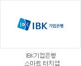 IBK湲곗������ �ㅻ��� �곗��� 媛���