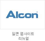 알콘 웹사이트 리뉴얼