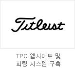 TPC 웹사이트 및 피팅 시스템 구축