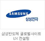 삼성반도체 글로벌사이트 UX 컨설팅