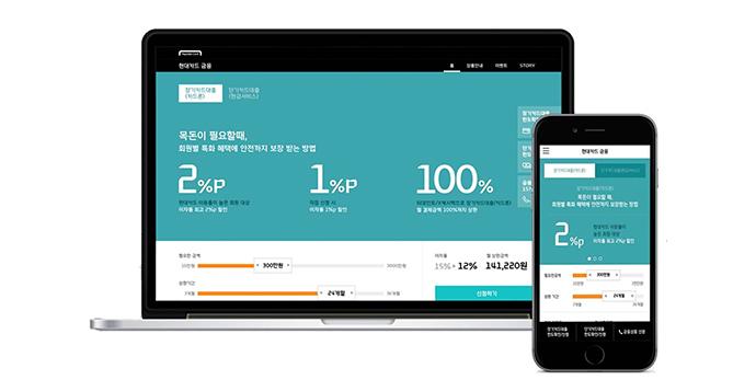 금융을 좀 더 트랜디하고 심플하게. 현대카드 금융 마이크로 사이트