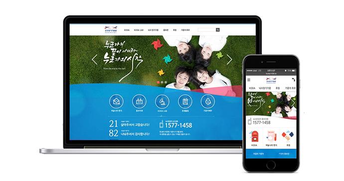 보다 따뜻하고 친근하게, 마음을 전하는 한국장기기증원 홈페이지