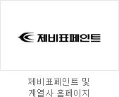 제비표페인트 및  계열사 홈페이지