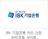 IBK 기업은행 카드 신청 마이크로 사이트