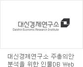 대신경제연구소 주총의안 분석을 위한 인물DB Web