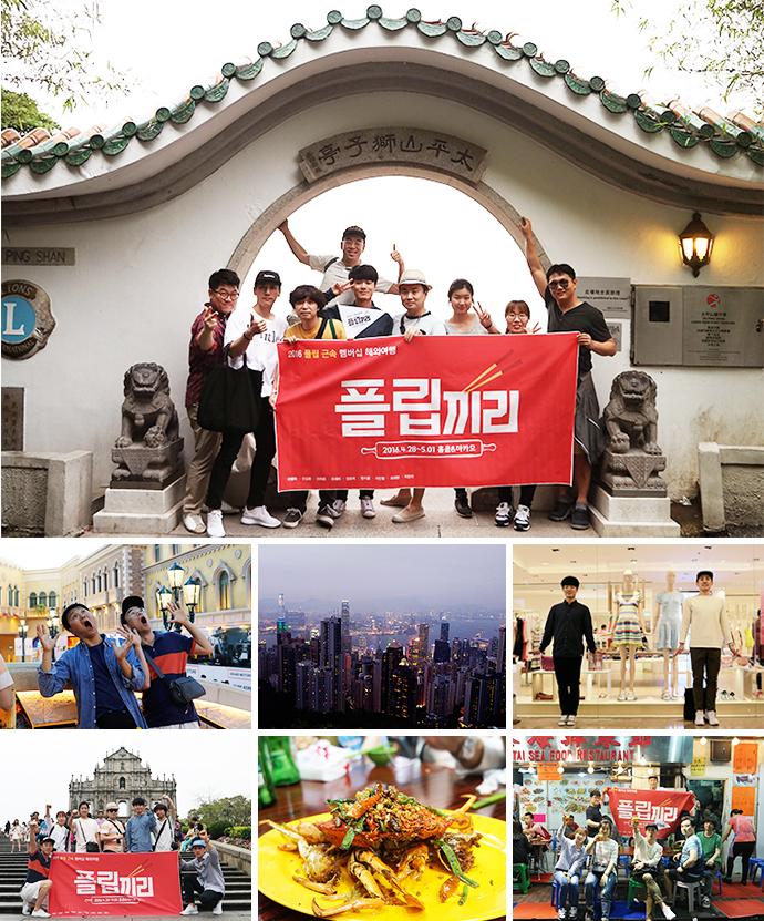 2016 플립 장기 근속 멤버십 해외여행 - 플립끼리 in 홍콩  마카오