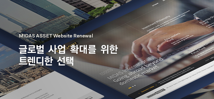 MIDAS ASSET Website Renewal 글로벌 사업 확대를 위한 트렌디한 선택