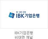 IBK기업은행 비대면 채널