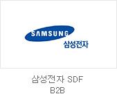 삼성전자 SDF B2B