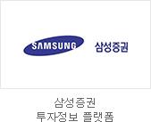 삼성증권 투자정보 플랫폼