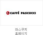 파스쿠찌 홈페이지