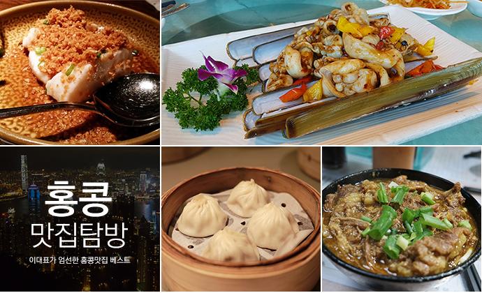 홍콩 맛집탐방-이대표가 엄선한 홍콩맛집 베스트