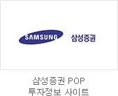 삼성증권 POP 투자정보 사이트