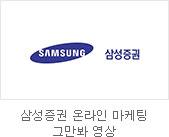 삼성증권 온라인 마케팅 그만봐 영상