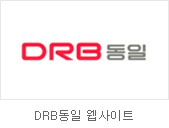 DRB동일 웹사이트