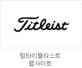 팀타이틀리스트 웹사이트