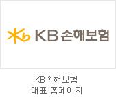 KB손해보험 대표 홈페이지