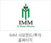 IMM 사모펀드/투자 홈페이지