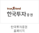 한국투자증권 홈페이지