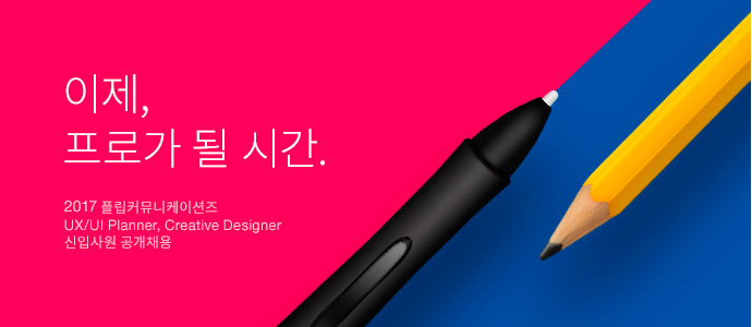 이제, 프로가 될 시간. 2017 플립커뮤니케이션즈 UX/UI Planner, Creative Designer 신입사원 공개채용