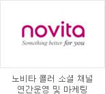 노비타 콜러 소셜 채널 연간운영 및 마케팅