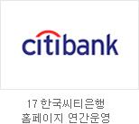 17 한국씨티은행 홈페이지 연간운영