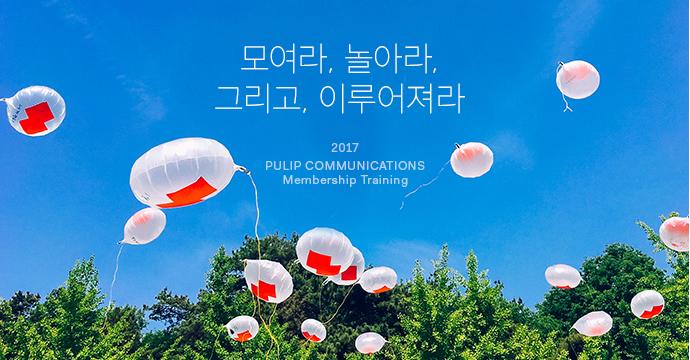 모여라, 놀아라, 그리고, 이루어져라 2017 PULIP COMMUNICATIONS Membership Training