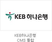 KEB하나은행 CMS 통합