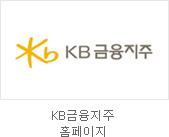 KB금융지주 홈페이지
