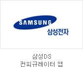 삼성DS 컨피규레이터 앱