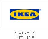 IKEA FAMILY 디지털 마케팅