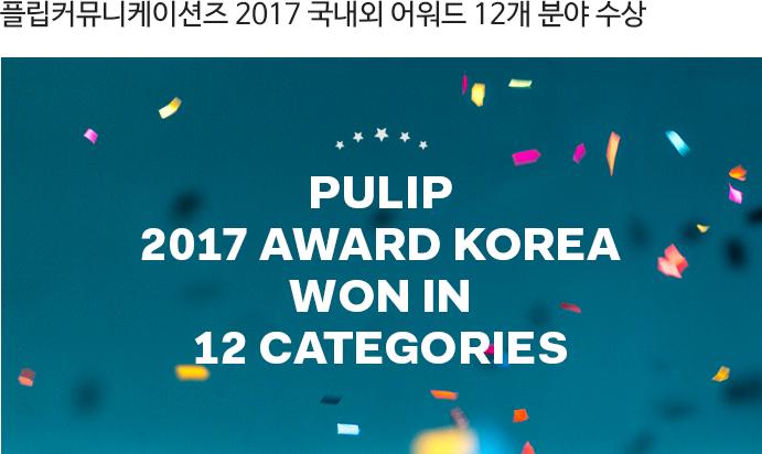 플립커뮤니케이션즈 2017 국내외 어워드 12개 분야 수상