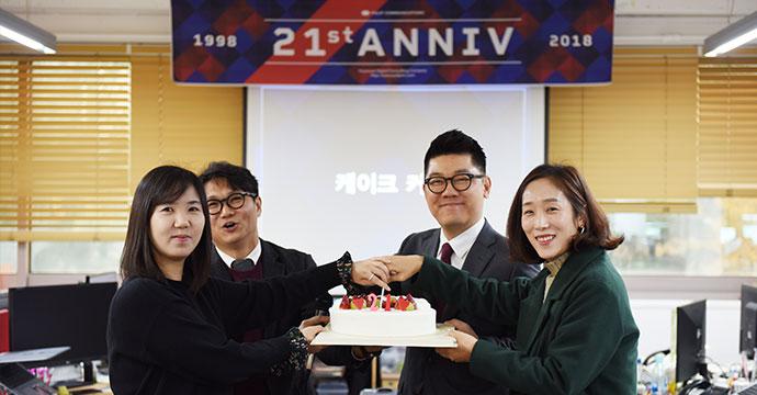 플립커뮤니케이션즈 21주년 창립기념식 자세히 보기