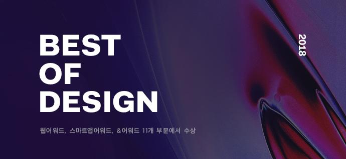 2018 BEST OF DESIGN 웹어워드, 스마트앱어워드, &어워드 11개 부문에서 수상